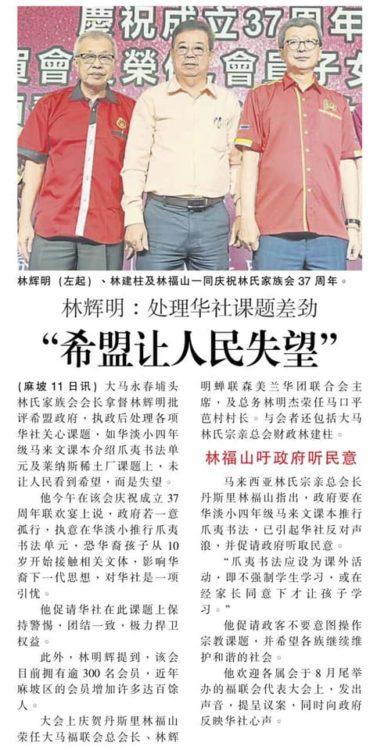 林辉明: 处理华社课题差劲  希盟让人们失望