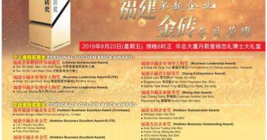 马来西亚福建社团联合会第一届金砖奖颁奖典礼。