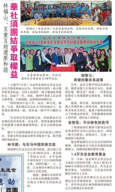 林福山: 互重互助还原和谐  华社需团结争取权益