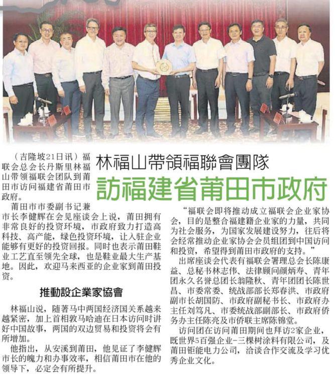 林福山带领福联会团队  访福建省莆田市政府