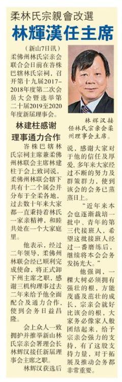 柔林氏宗亲会改选  林辉汉任主席