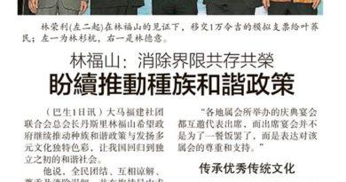 林福山: 消除界限共存共荣  盼续推动种族和谐政策