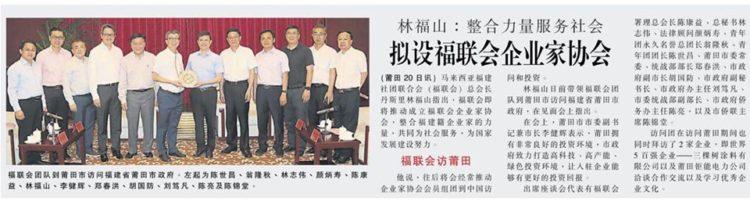 林福山: 整合力量服务社会  拟设福联会企业家协会