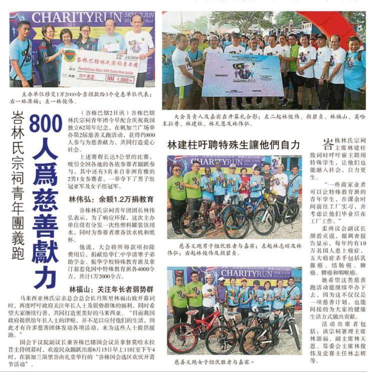 峇林氏宗祠青年团义跑  800人为慈善献力
