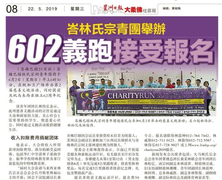 峇林氏宗亲团举办  602义跑接受报名