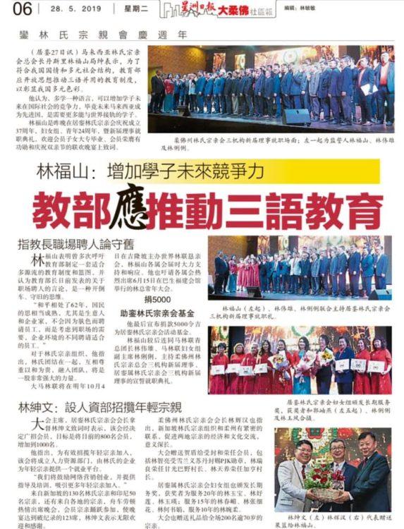 林福山: 增加学子未来竞争力  教部应推动三语教育