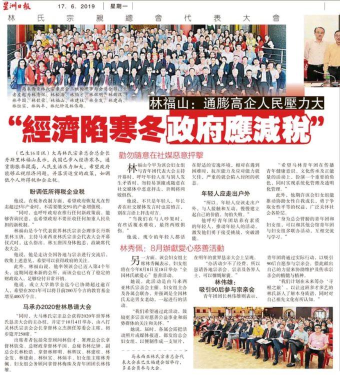 林福山:通膨高企人民压力大  经济陷寒冬政府应减税