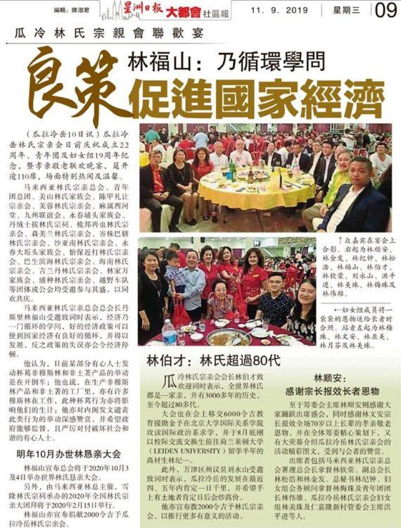 林福山: 乃循环学问  良策促进国家经济