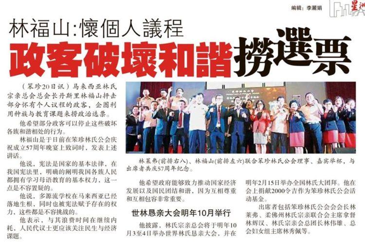 林福山: 怀个人议程  政客破坏和谐捞选票